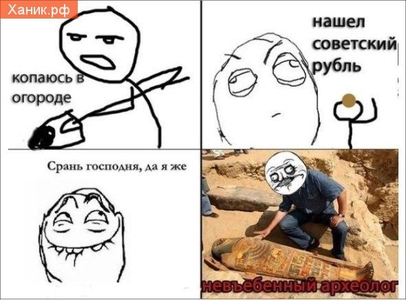 Копаюсь в городе, нашел советский рубль... Срань господня, да я же невъебенный археолог