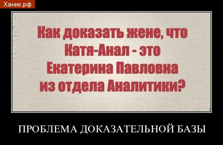 Проблема доказательной базы. Как доказать жене, что Катя-анал - это Катерина Павловна из отдела Аналитики?