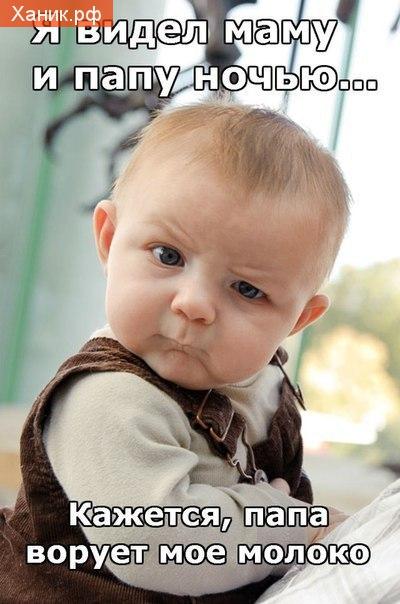 Я видел маму и папу ночью. Кажется папа ворует мое молоко!