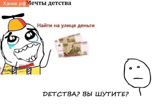 Мечты детства. Найти на улице деньги. Детства? Вы шутите?