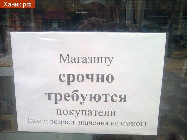 Магазину срочно требуются покупатели (пол и возраст значения не имеют). Объявление на входе в магазин