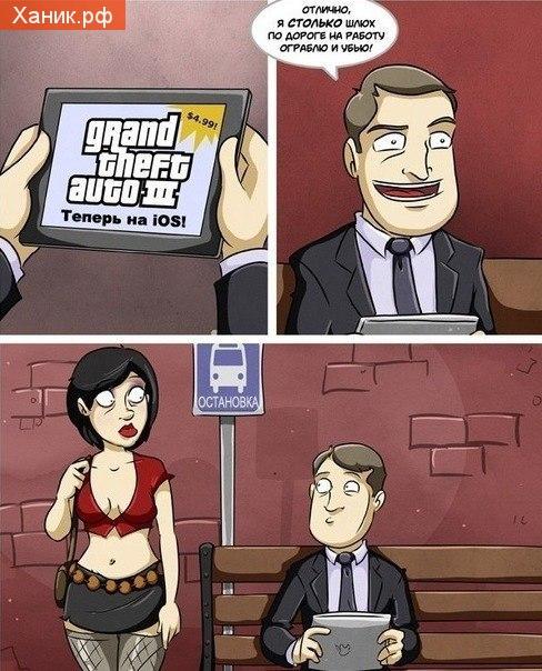 Комикс. Остановка. Grand Theft Auto 3. Теперь на iOS. Отлично, я столько шлюх по дороге на работу ограблю и убью!