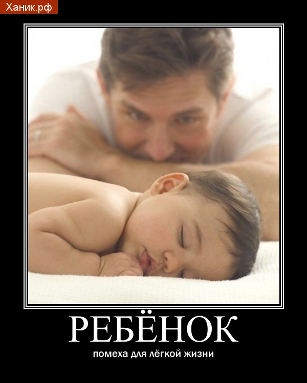 Ребенок - помеха легкой жизни