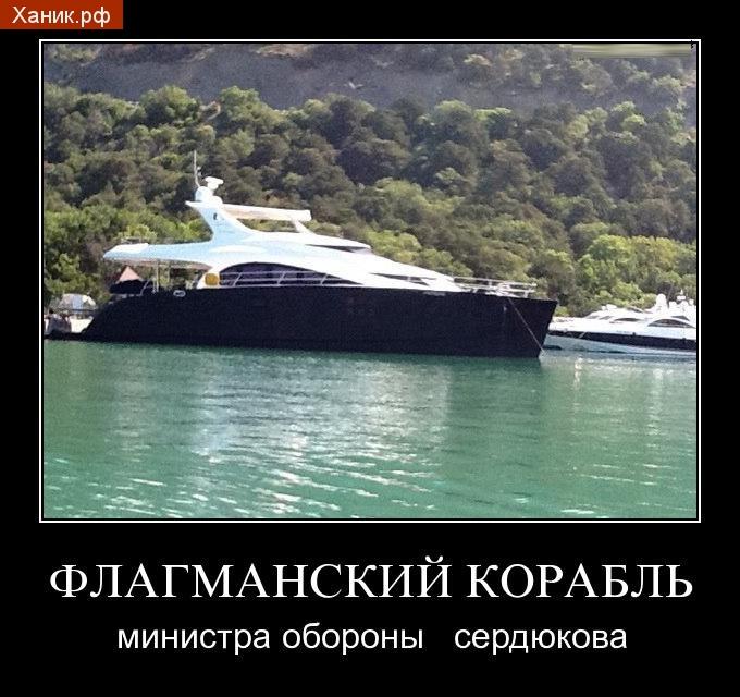 Демотиватор. Флагманский корабль министра обороны Сердюкова
