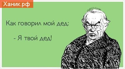 Как говорил мой дед: Я твой дед!