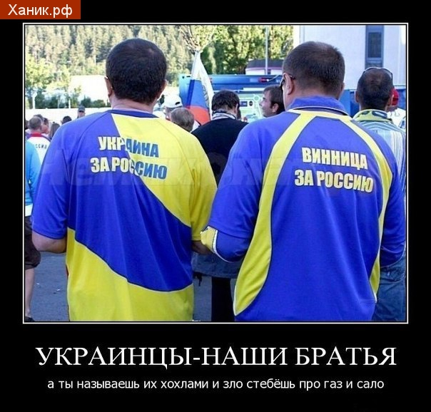 Демотиватор. Украинцы - наши братья. А ты называешь их хохлами и зло стебешь про газ и сало