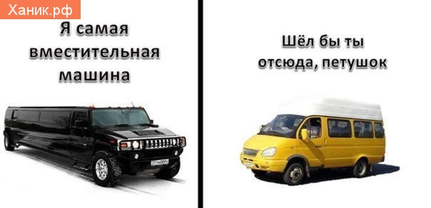 Лимузин и газель. Я самая вместительная машина. Шел бы ты отсюда, петушек