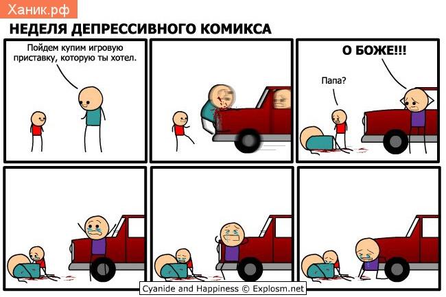 Неделя депрессивного комикса. Пойдем купим игровую приставку, которую ты хотел. Комикс, Cyanide and Happiness на русском, Папа, Смерть