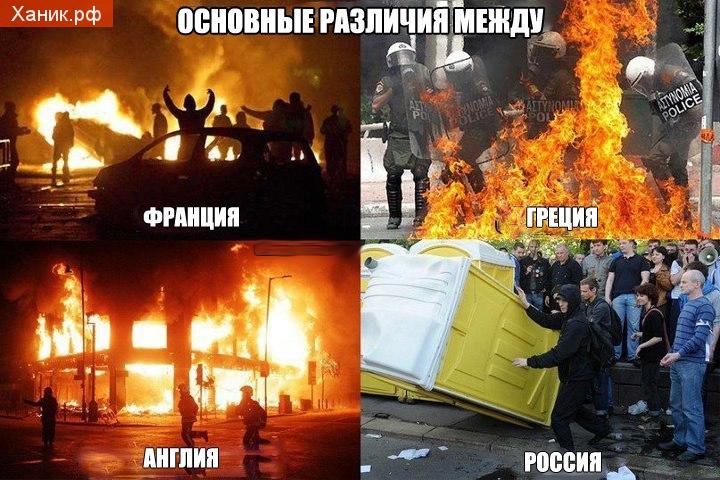 Основные различия между Францией, Грецией, Англией и Россией. Все в огне.