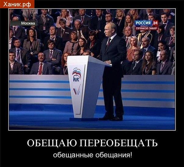 Демотиватор. Обещаю переобещать обещанные обещания! Путин.