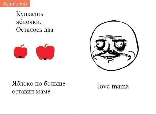 Кушаешь яблочки. Осталось два. Яблоко побольше оставил маме. LOVE MAMA