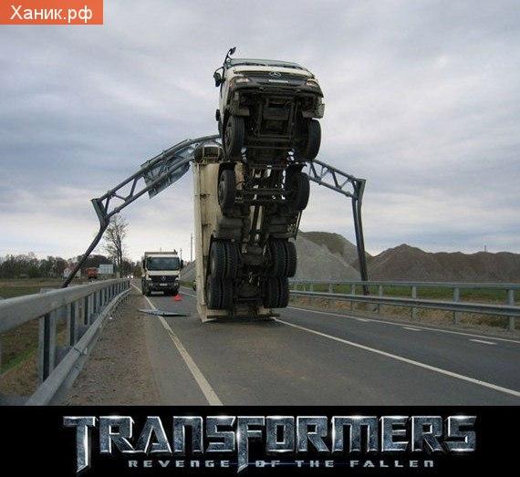 Трансформеры...