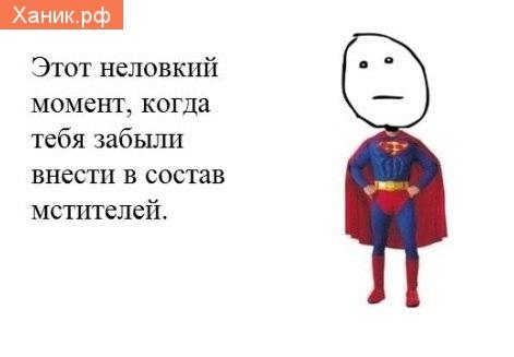 Супермен. Этот неловкий момент, когда тебя забыли внести в список мстителей