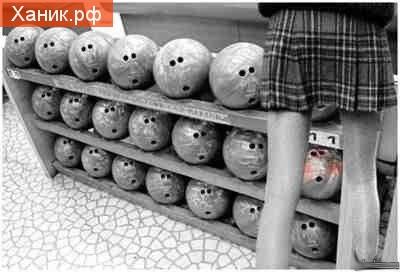Шары для боулинга смотрят на ножки девушки=))