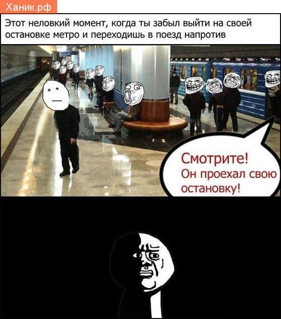 Этот неловкий момент, когда ты забыл выйти на своей остановке метро и переходишь в поезд напротив.. Смотрите, он проехал свою остановку!! за что? WHY?