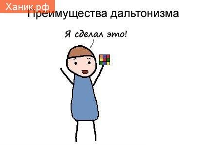 Кубик Рубика. Преимущества дальтонизма. Я сделал это!