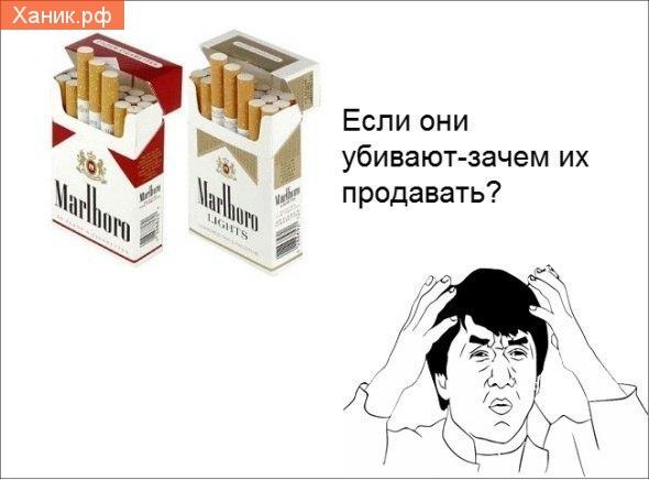 Сигареты. Если они убивают, зачем их продавать? джеки Чан