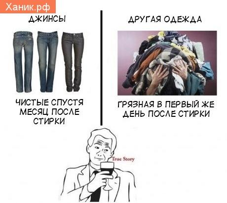 Джинсы - чистые спустя месяц после стирки, другая одежда - грязная в первый же день после стирки.. True Story
