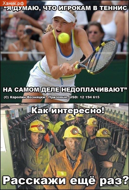 Я думаю, что игрокам в теннис на самом деле недоплачивают. Каролин Возняцки, призовые 12194615$ Как интересно! Расскажи еще раз? Шахтеры
