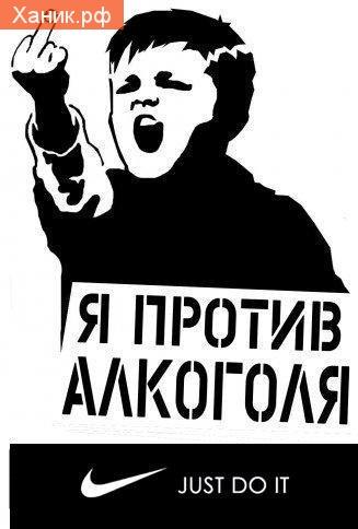 Я против алкоголя. Just do it!