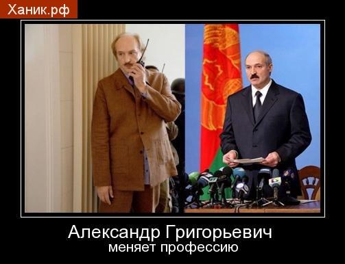 Демотиватор. Лукашенко Александр Григорьевич меняет профессию. Фильм Такси