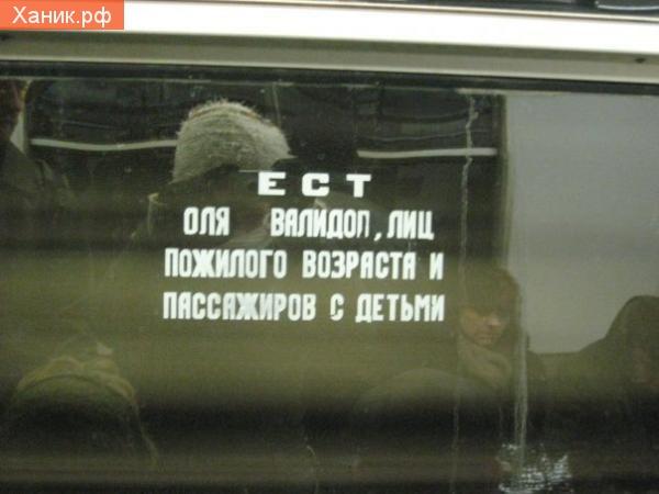 Надпись на стекле в метро. Ест Оля валидол, лиц пожилого возраста и пассажиров с детьми