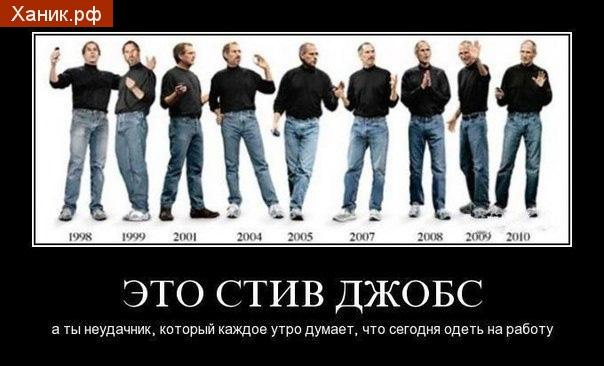 Демотиватор. Одежда Стива Джобса. Это Стив Джобс. А ты неудачник, который каждое утро думает, что ему одеть на работу