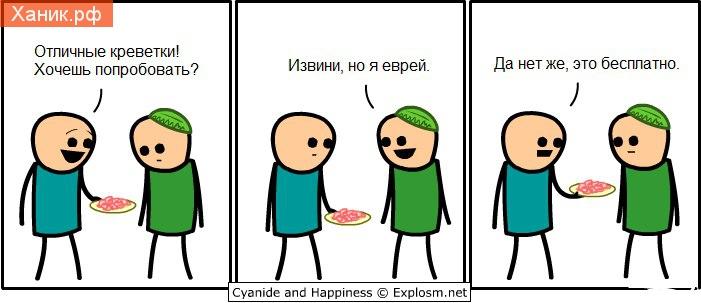 Cyanide and Happiness, Евреи, Еда, Комикс. Отличные креветки! Хочешь попробывать? Извини, но я еврей. Да нет же, это бесплатно