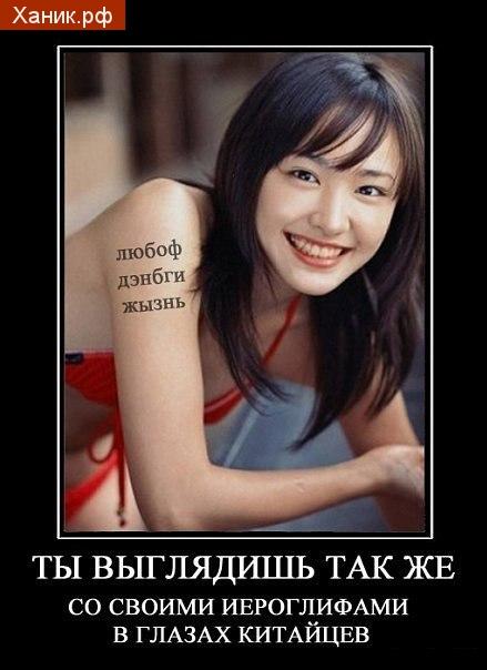 Демотиватор. Ты выглядишь также со своими иероглифами в глазах китайца