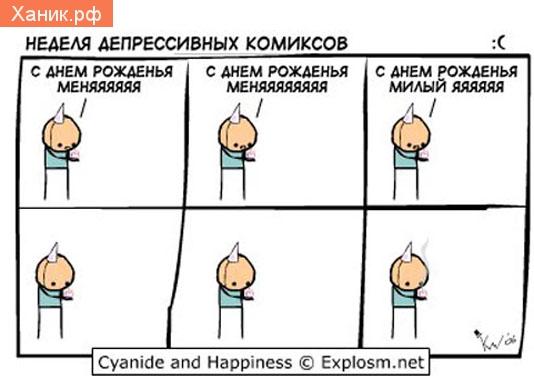 Cyanide and Happiness, Комикс, День рождения, Грусть, Поздравление. Неделя депрессивных комиксов Cyanide and Happines. Я днем рожденья меня!