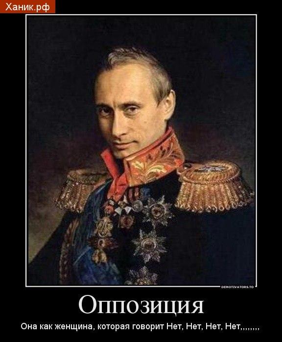 Демотиватор. Путин. Оппозиция. Она, как женщина, которая говорит Нет, нет, нет...