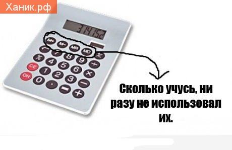 Кнопки M+ M- MR MC на калькуляторе. Сколько учусь - ни разу не использовал их