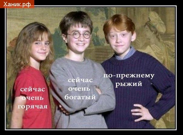 Эмма Уотсон - сейчас очень горячая, Гарри Поттер - сейчас очень богатый, рыжик - по прежнему рыжий))