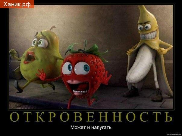 Демотиватор. Откровенность может и напугать.. Банан показывает свои внутренности