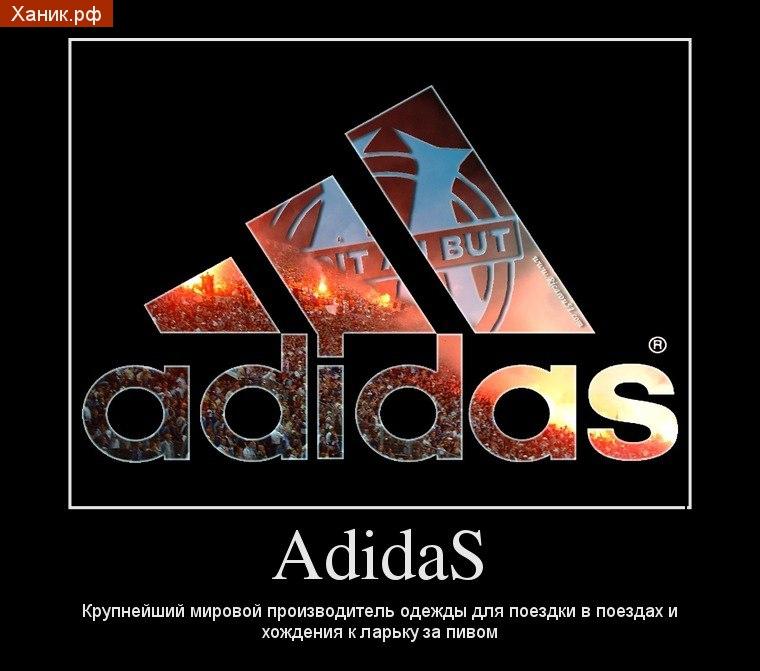 Демотиватор. Adidas. Крупнейший мировой производитель одежды для поездки в поездах и хождения к ларьку за пивом