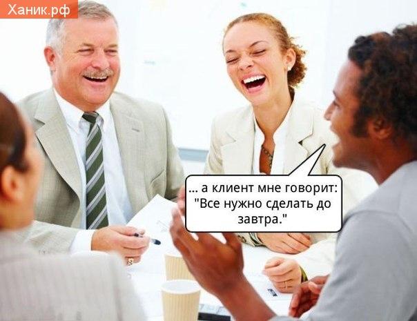 Все смеются. .. а клиент мне говорит: Все нужно сделать до завтра! ))