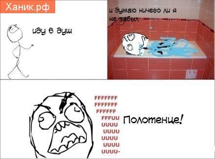 Иду в душ и думаю ничего ли я не забыл... Полотенце! Комикс.