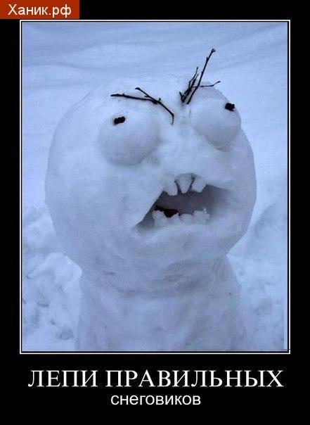 демотиватор. Лепи правильных снеговиков!