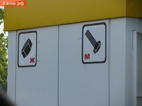 Пиктограмма на общественном туалете: Мужчины - болт, женщины - гайка.