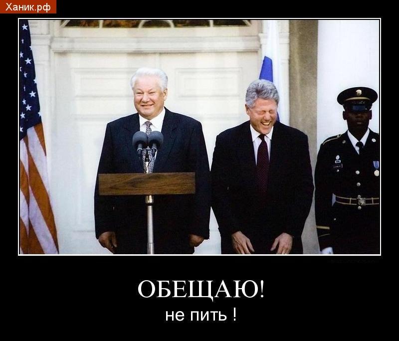 демотиватор. Ельцин. Обещаю не пить. Клинтон смеется