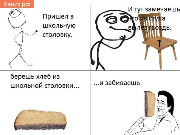 Пришел в школьную столовку. И тут замечаешь, что из стула вылез гвоздь. Берешь хлеб из школьной столовой и забиваешь. Комикс.