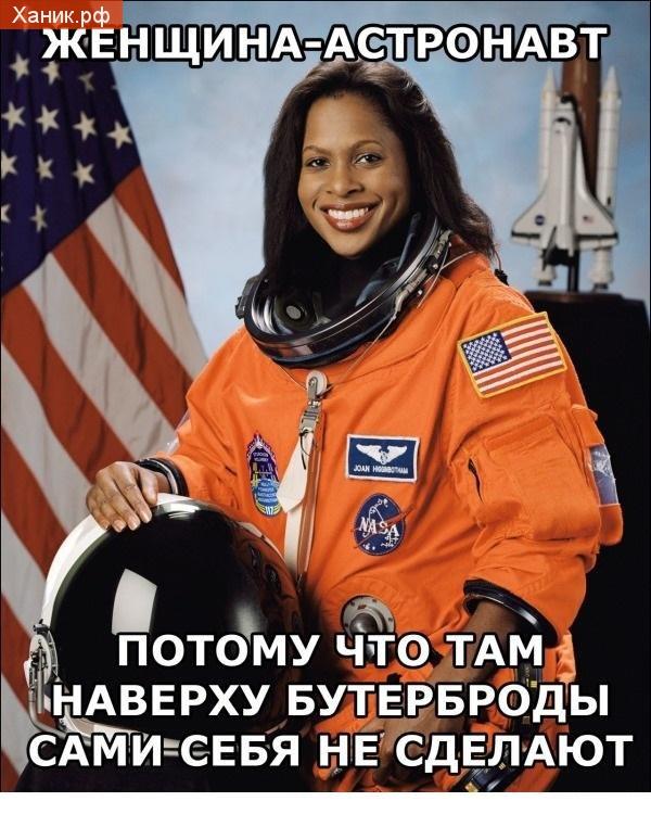 Женщина-астронавт. Потому что там наверху бутерброды сами себя не сделают