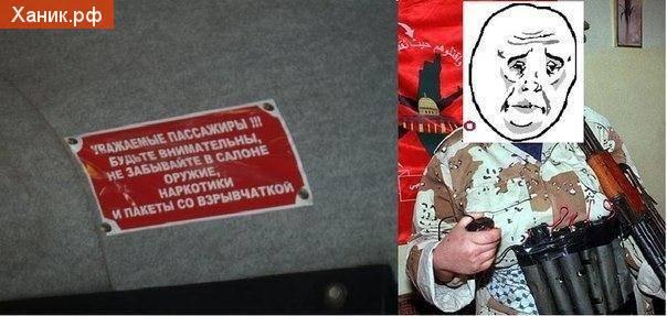 Уважаемые пассажиры!! Будьте внимательны, не забывайте в салоне оружие, наркотики и пакеты со взрывчаткой