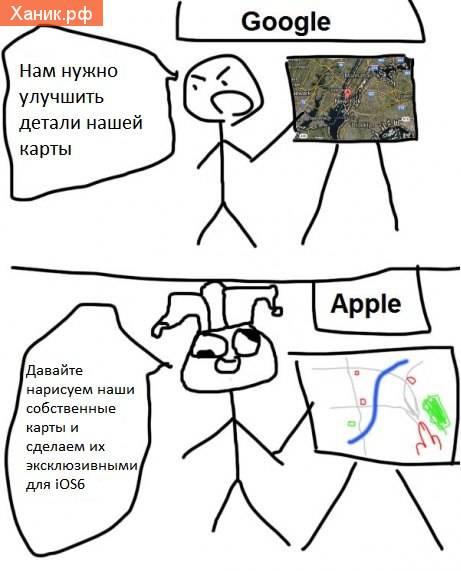 Google. Нам нужно улучшить детали нашей карты. Apple. Давайте нарисуем наши собственные карты.