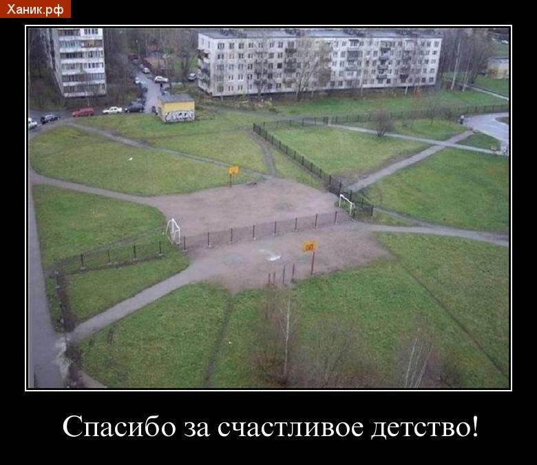 Спасибо за наше счастливое детство. Забор посередине футбольного поля. Демотиватор.