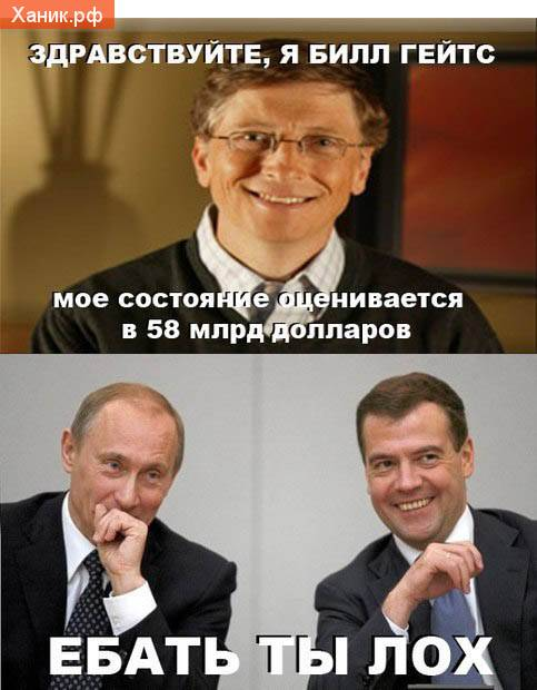 Здравствуйте, я Билл Гейтс. Мое состояние оценивается в 58 млрд. долларов. Ебать ты лох