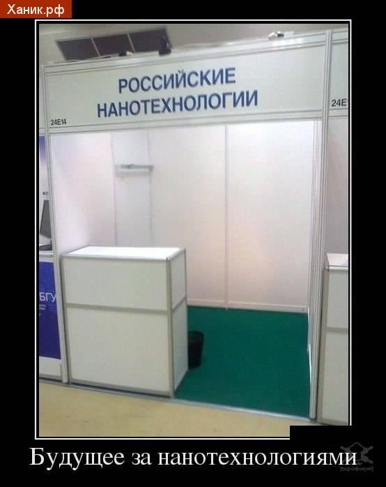 Демотиватор. Стенд на выставке. Российские нанотехнологии. Будущее за нанотехнологиями.