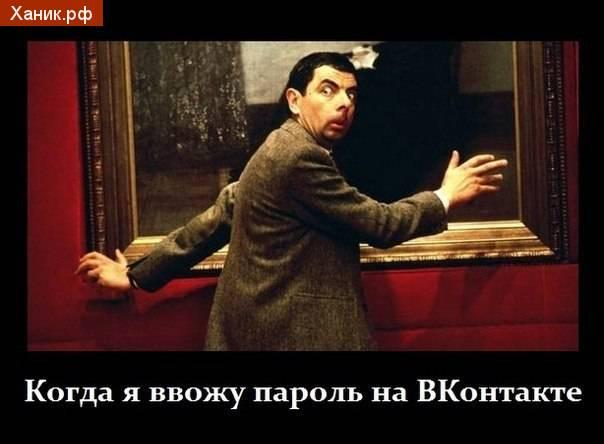 Когда я ввожу пароль на ВКонтакте. Мистер Бин