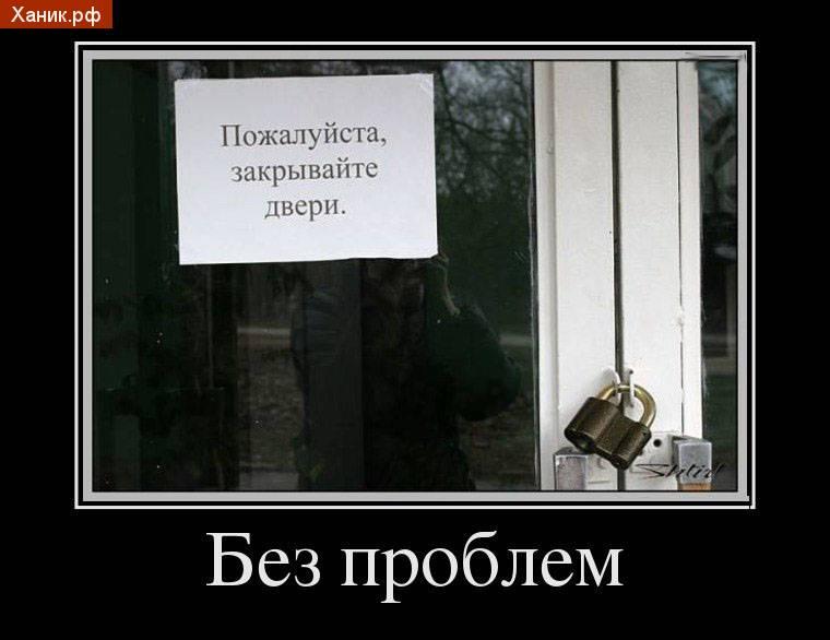 Закрывайте пожалуйста двери. Без проблем. Демотиватор. Закрыто на замок