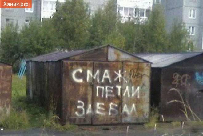 Смажь петли заебал! Надпись на железном гараже
